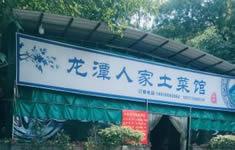 龙潭人家土菜馆