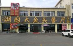 湖园大鱼头餐厅