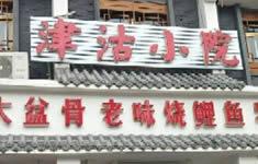津沽小院(河东店)