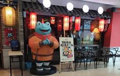 蛙小侠(旺城广场店)