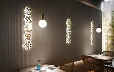 情书艺术餐厅(来福士店)