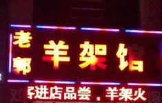 老郭羊架馆(达旗二分店)