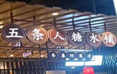 五条人糖水铺(淮北店)