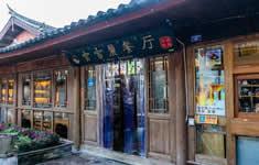 云雪丽餐厅(民主路·古城口旗舰店)