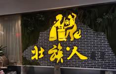壮族人餐饮(靖西店)