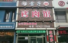 雷子烤肉馆(昆仑店)