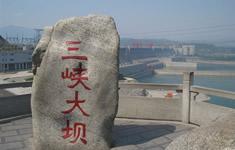 长江三峡大坝